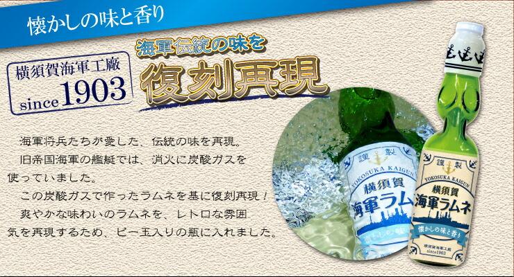 海軍伝統の味を復刻再現!昔懐かしいビー玉入り瓶ラムネ!